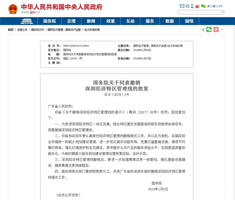 国务院关于同意撤销深圳经济特区管理线的批复国函20183号 政府信息公开专栏 副本