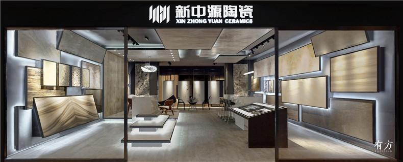 新中源陶瓷未来店 1