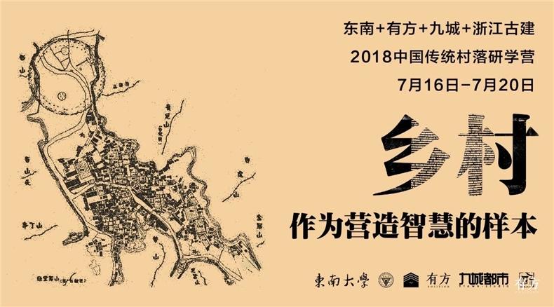 东南2018 1