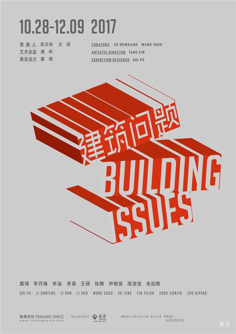 3 建筑问题 海报