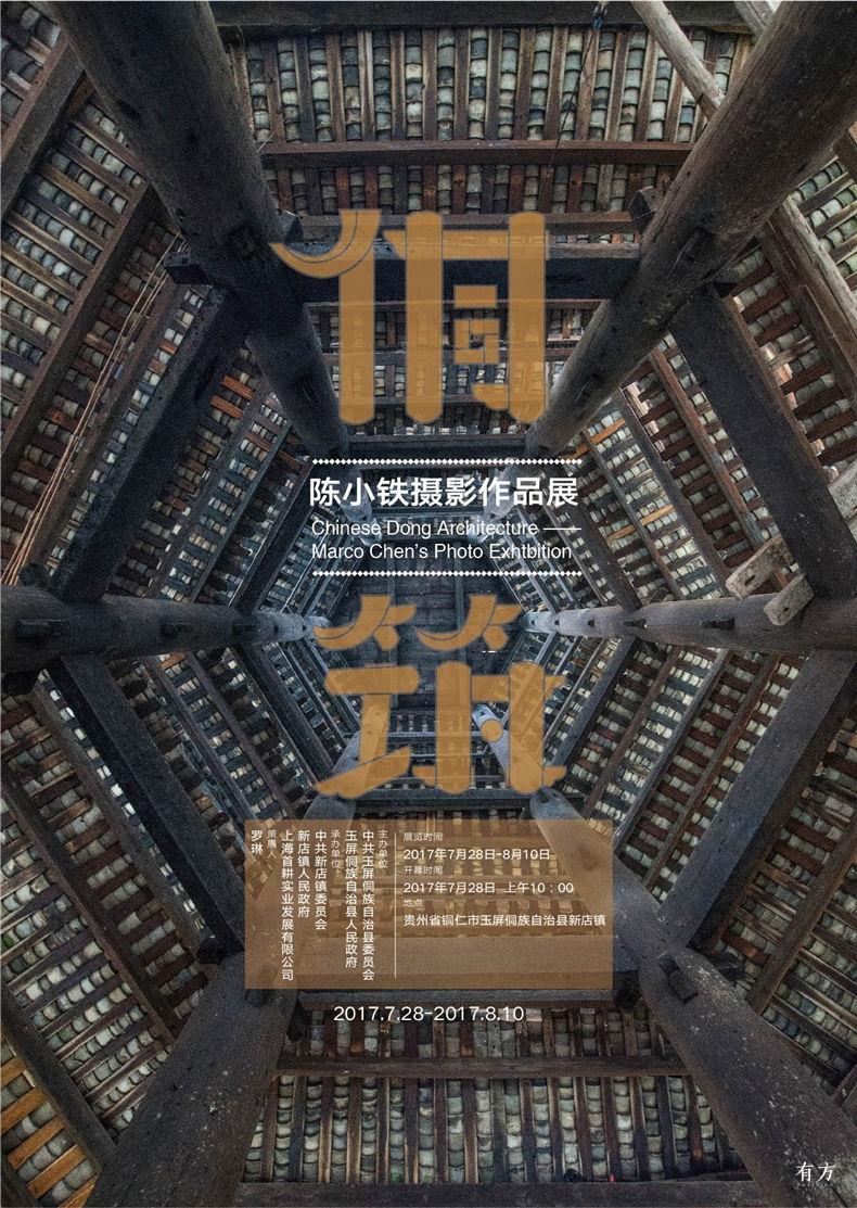 0中国建筑摄影师陈小铁11