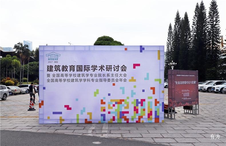 2017建筑教育国际学术研讨会1