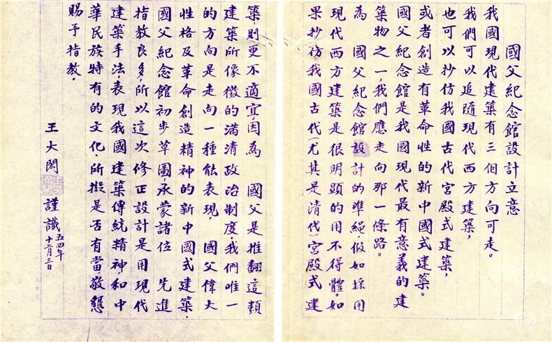 王大闳 52