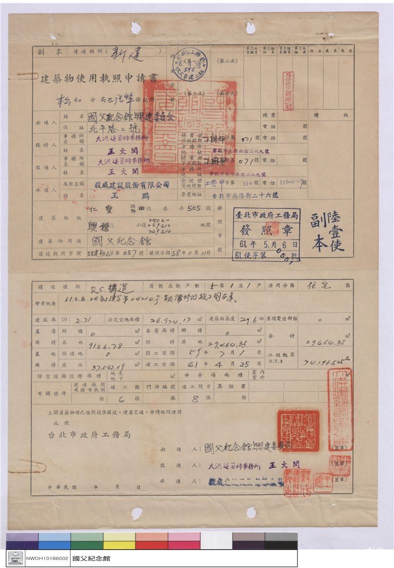 王大闳 67