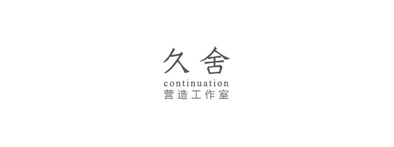 久舍营造logo01