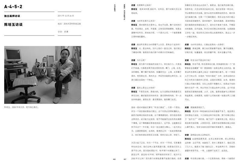 shenzhencase chenpeiyu1