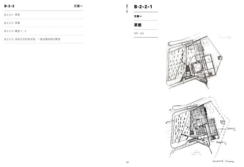 shenzhencase sketch